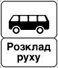 Знак № 5.41.2