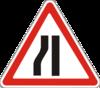 Знак № 1.5.3