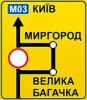 Знак № 5.56