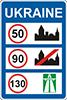 Знак № 5.49