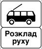 Знак № 5.43.2