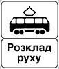 Знак № 5.42.2