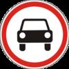 Знак № 3.2