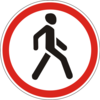 Знак № 3.9