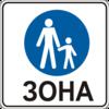 Знак № 5.33