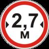 Знак № 3.17