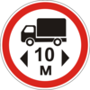 Знак № 3.19