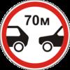 Знак № 3.20