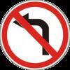 Знак № 3.23