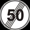 Знак № 3.30