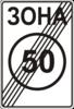 Знак № 3.32