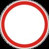 Знак № 3.1