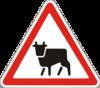 Знак № 1.35