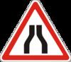 Знак № 1.5.1
